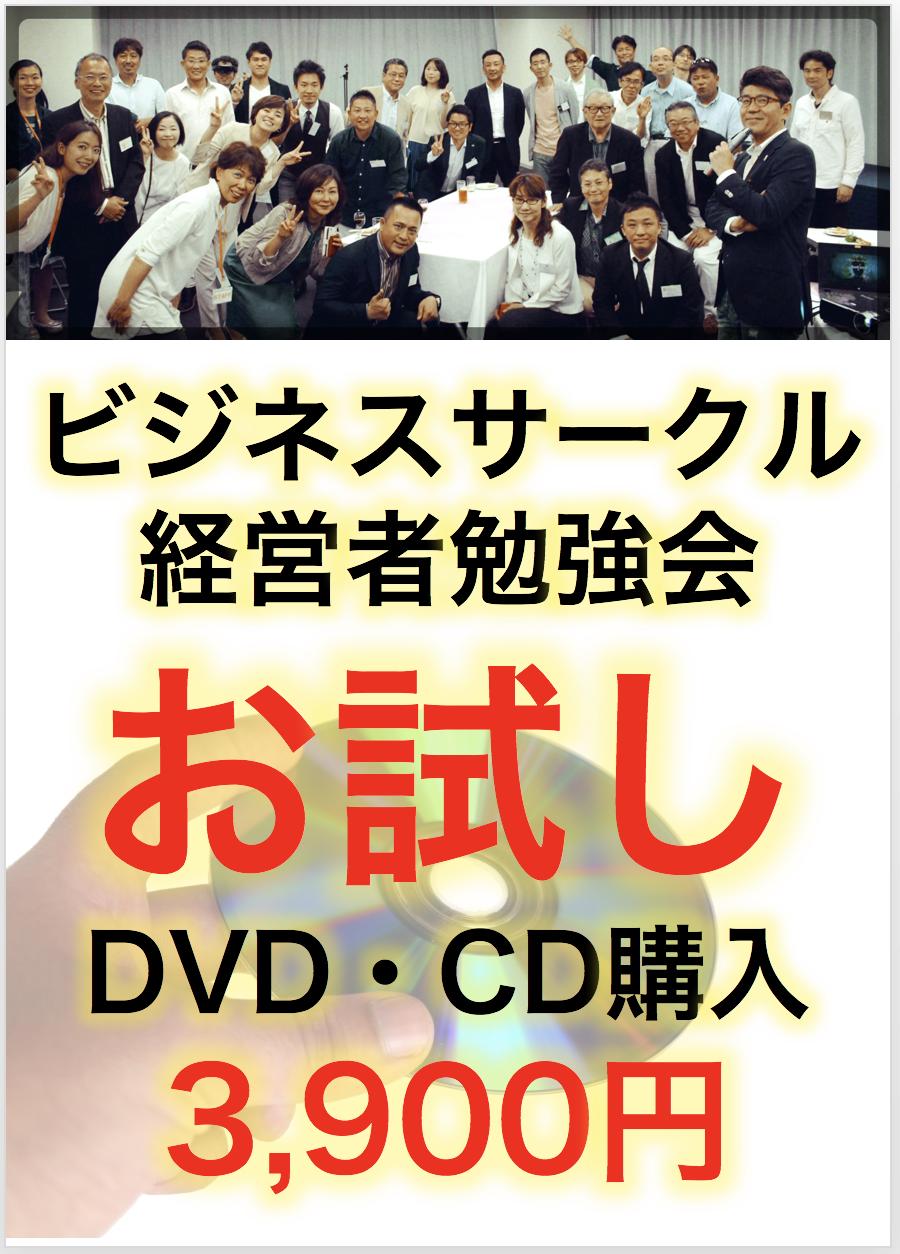 【お試しDVD・CD購入】ビジネスサークル経営者勉強会