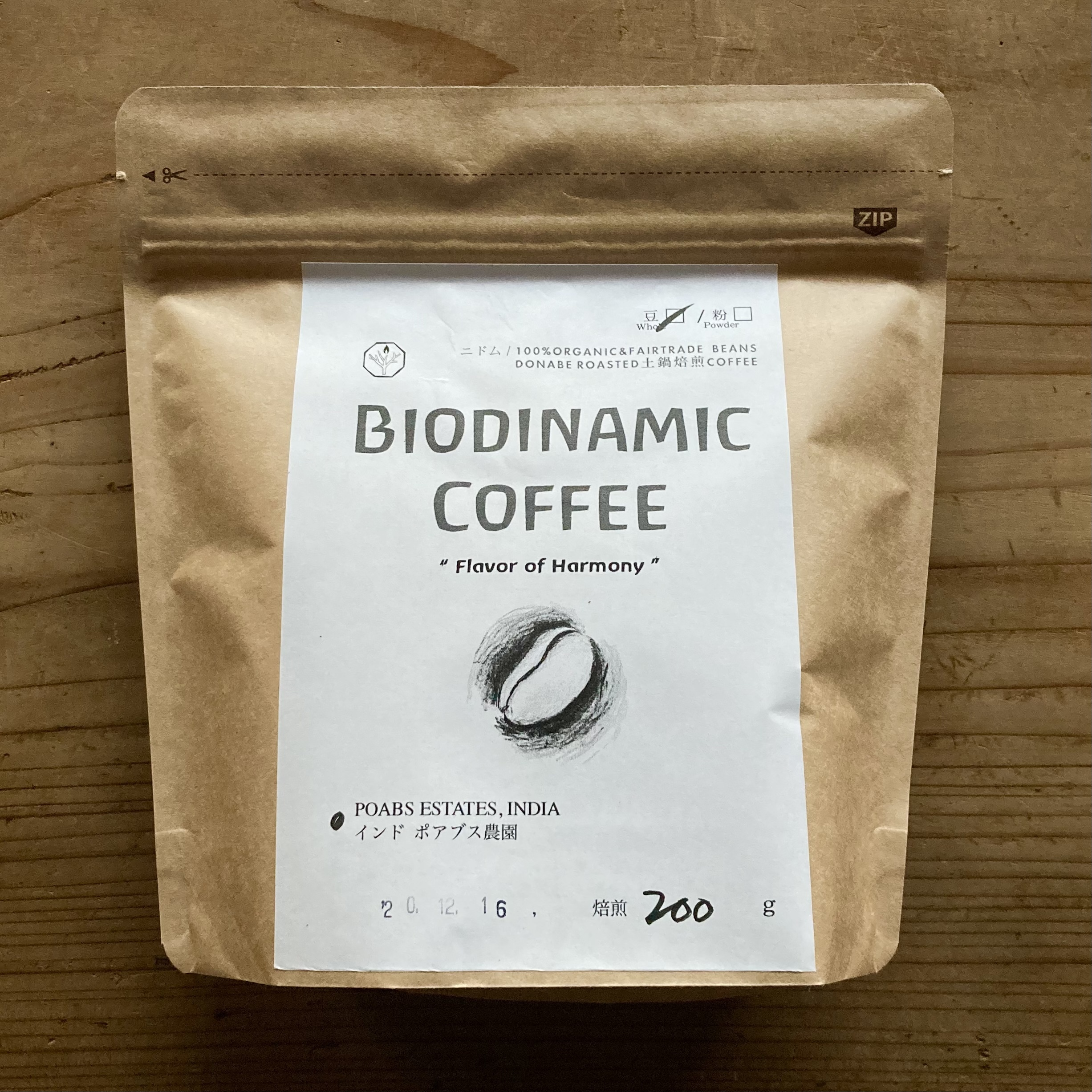 BIODINAMIC COFFEE 豆 200g - 画像1