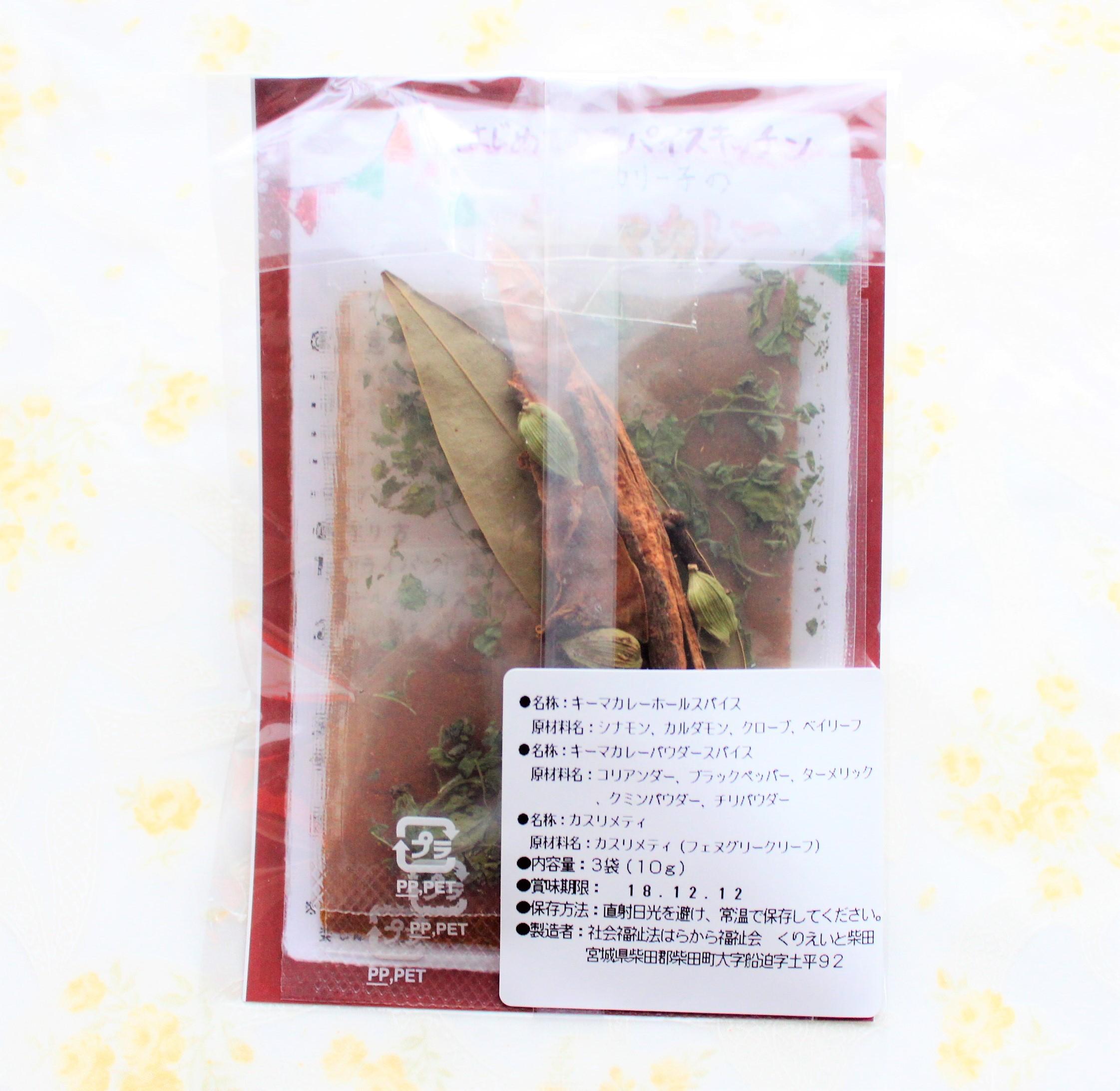 【ペッパー香る】キーマカレー 10種のスパイスセット 4人前
