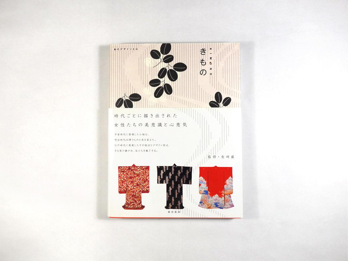 きもの 和のデザインと心(長崎巌 監修)