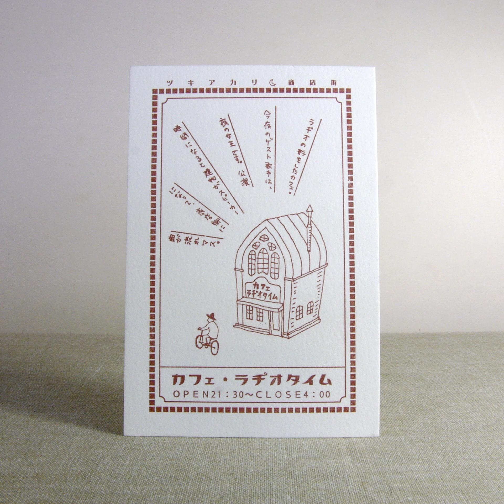 ツキアカリ商店街・カフェ・ラジオタイム
