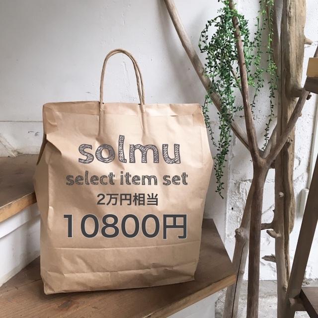 【solmu】セレクト アイテムset(2万円以上相当)★web限定&数量限定★