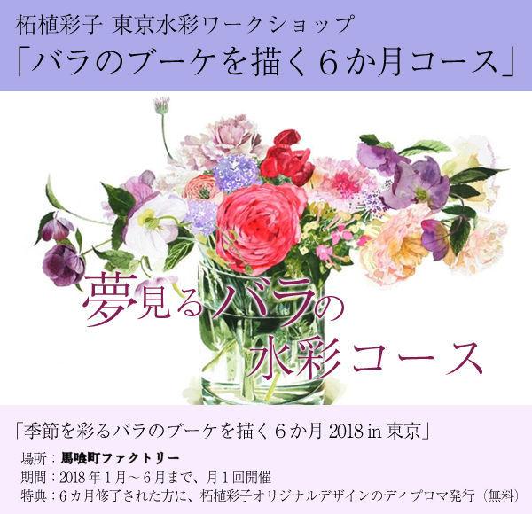 東京水彩ワークショップ「季節を彩るバラのブーケを描く6か月コース」