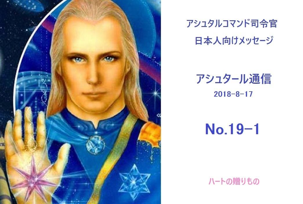 アシュタール通信No.19-1(2018-8-17)
