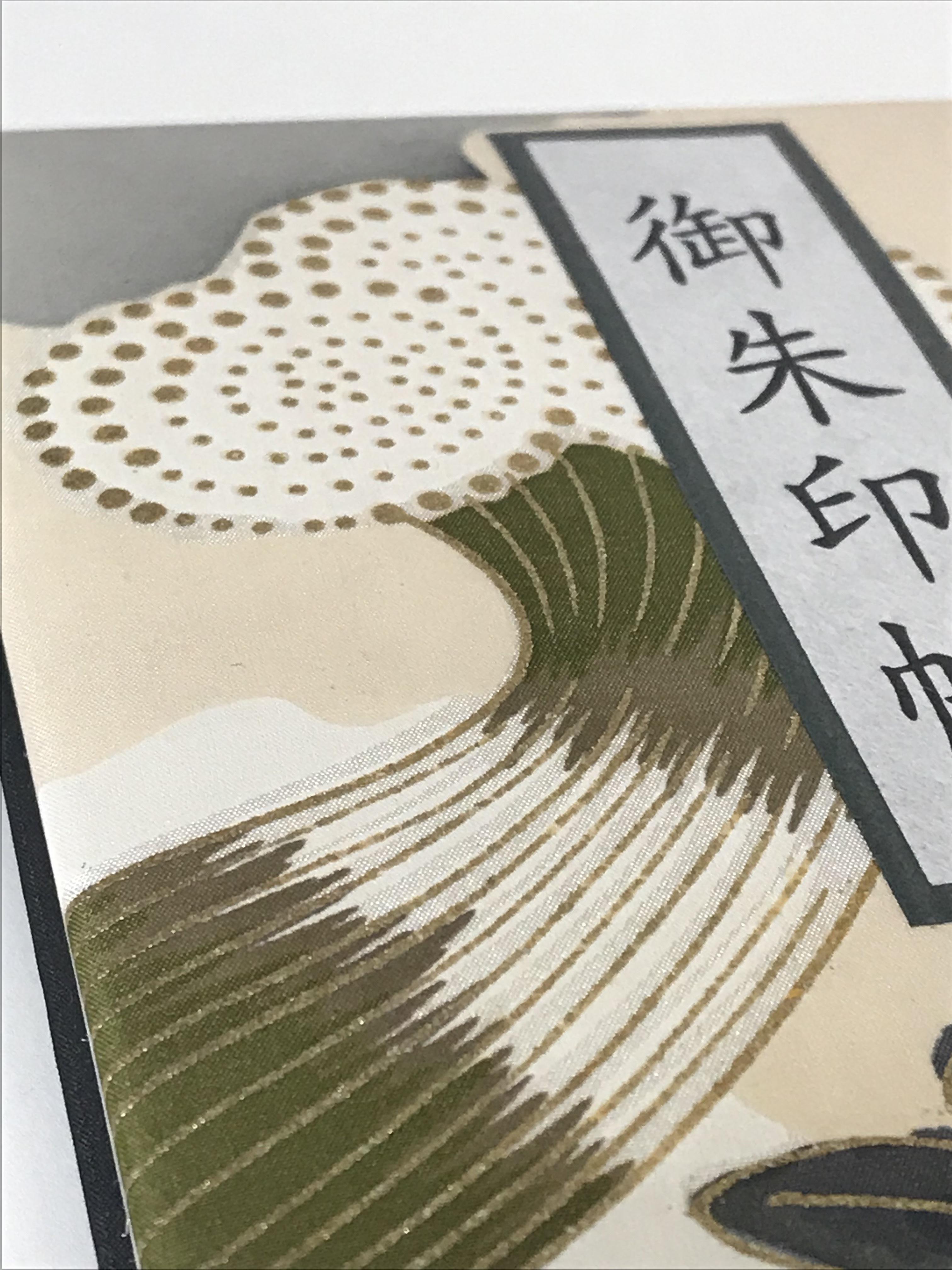 御朱印帳(花つぼみ)