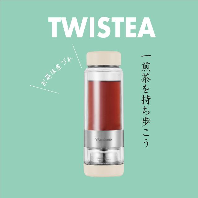 Vitantonio TWISTEA + 4種の一煎茶セット