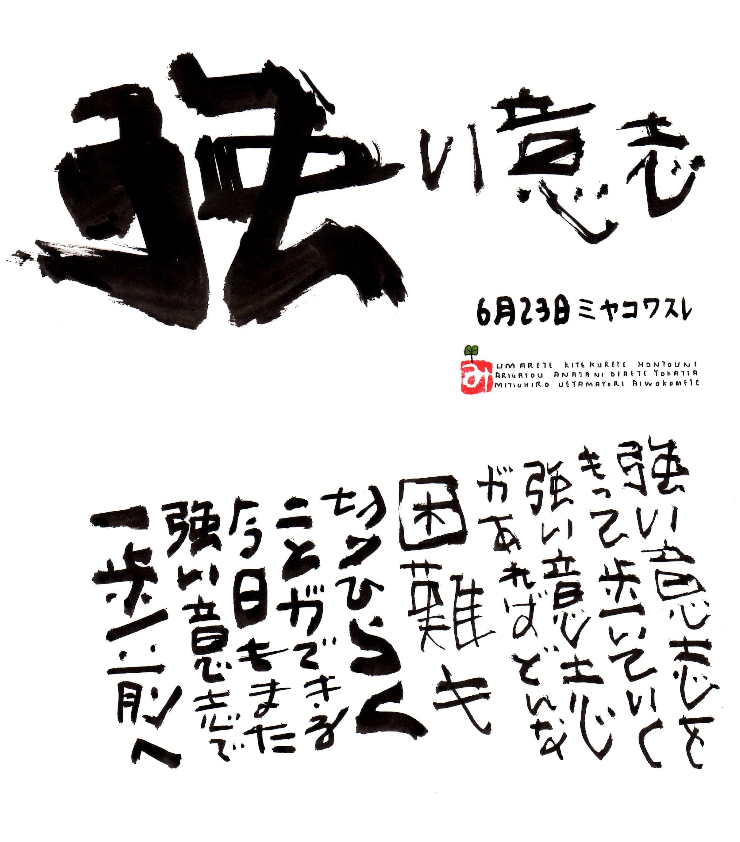 6月23日 誕生日ポストカード【強い意志】Strong will