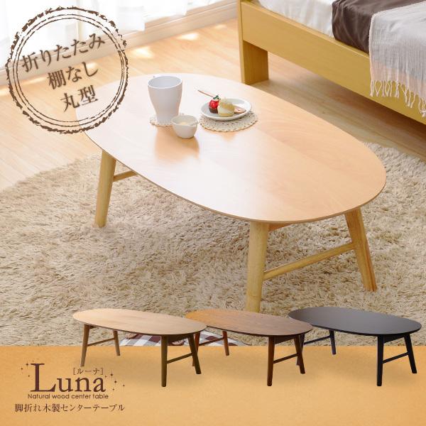脚折れ木製センターテーブル【-Luna-ルーナ】(丸型ローテーブル)|一人暮らし用のソファやテーブルが見つかるインテリア専門店KOZ|《RTS》