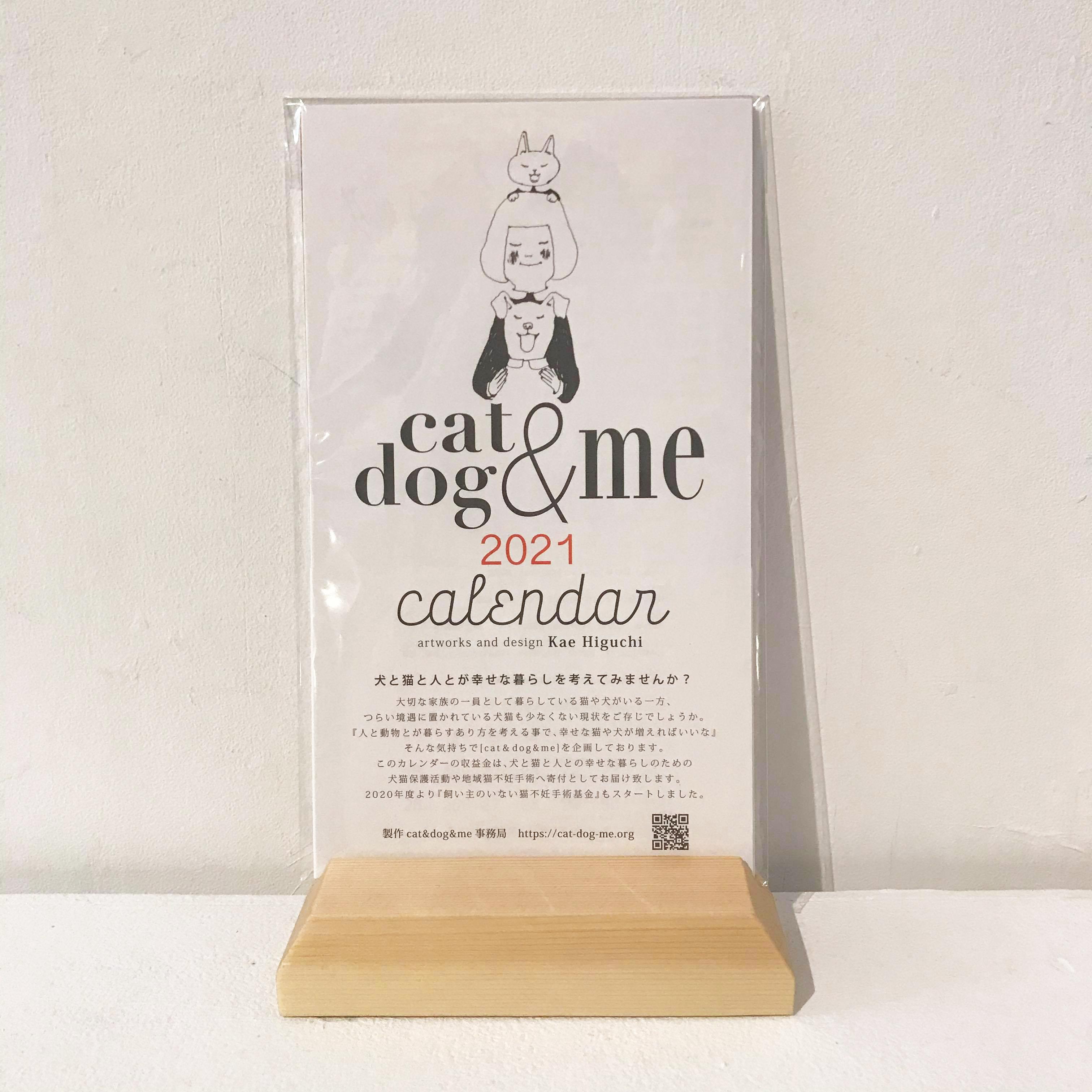 cat&dog&me 2021 チャリティーカレンダー/絵とデザイン:樋口佳絵