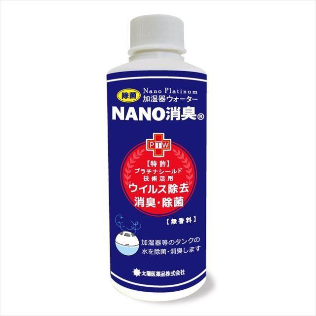 加湿器ウォーター 除菌 消臭 NANO消臭 - 画像1