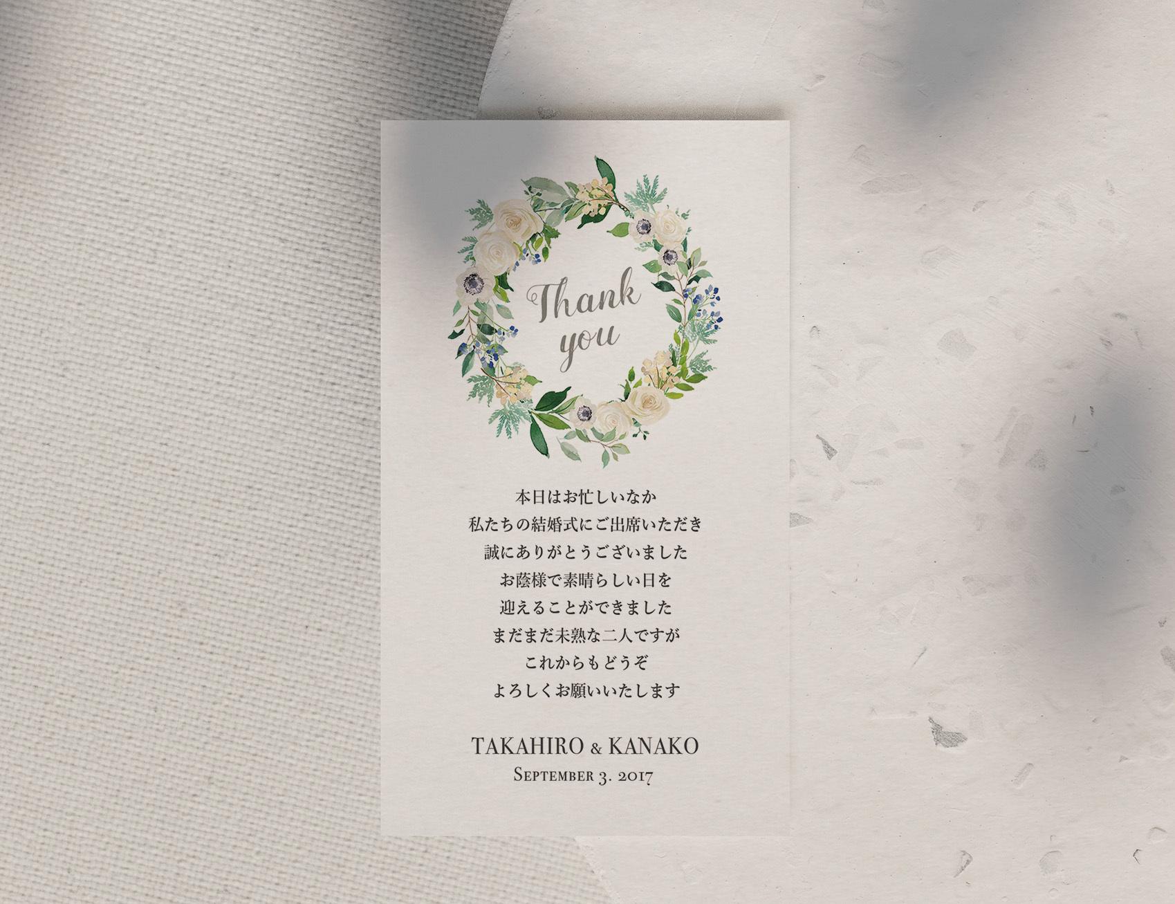 37円~/枚 サンキューカード 印刷代込 【ホワイトローズ】│結婚式 ウェディング