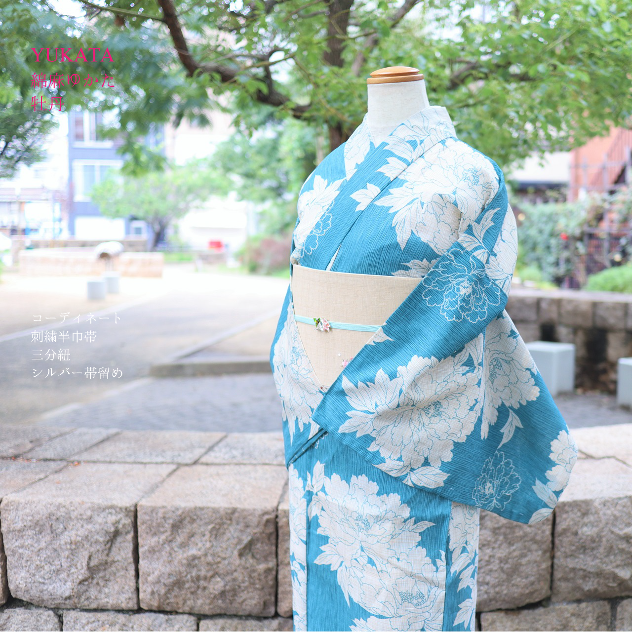【浴衣 ゆかた すぐ着られる お仕立て上がり】綿麻  / 牡丹 浅葱色