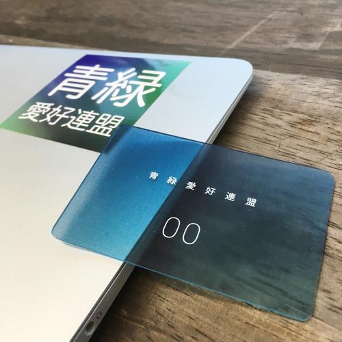 青緑愛好連盟の会員カード