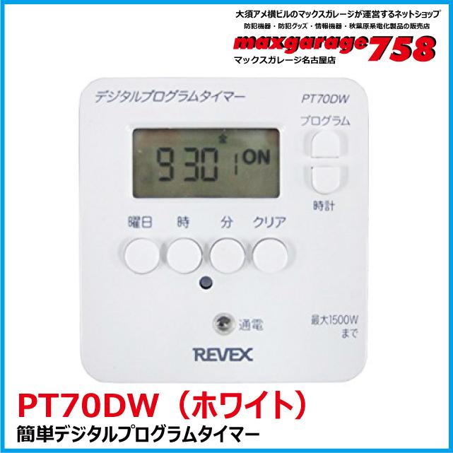 簡単デジタルプログラムタイマー PT70DW(ホワイト)