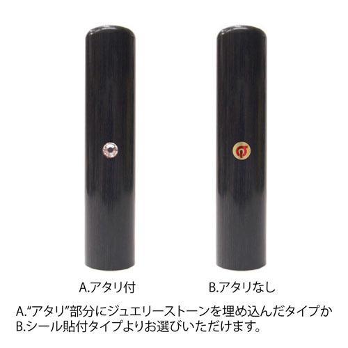 彩樺(黒)個人実印18mm丸(姓名彫刻)