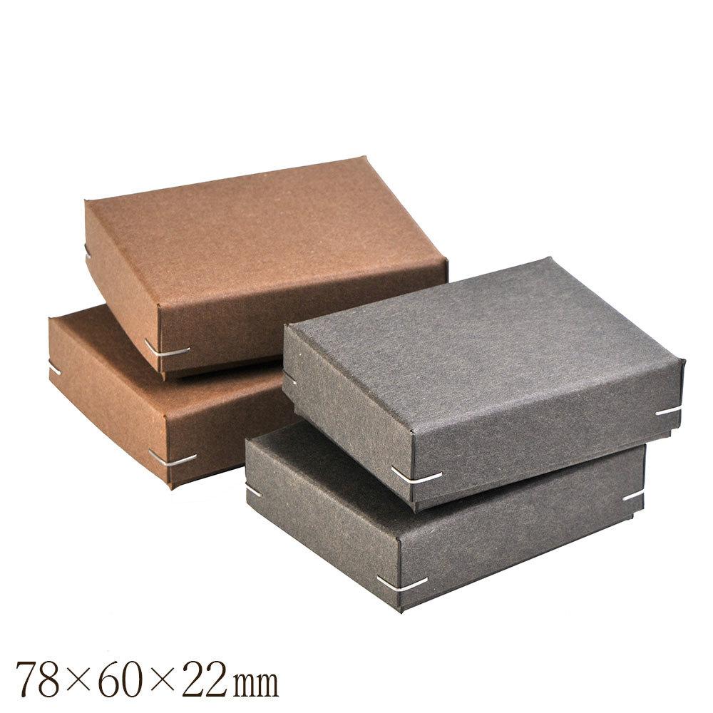 ギフトボックス S カラー角留め箱 シルバー針金 ココア チャコールグレー 78×60×22mm 1個