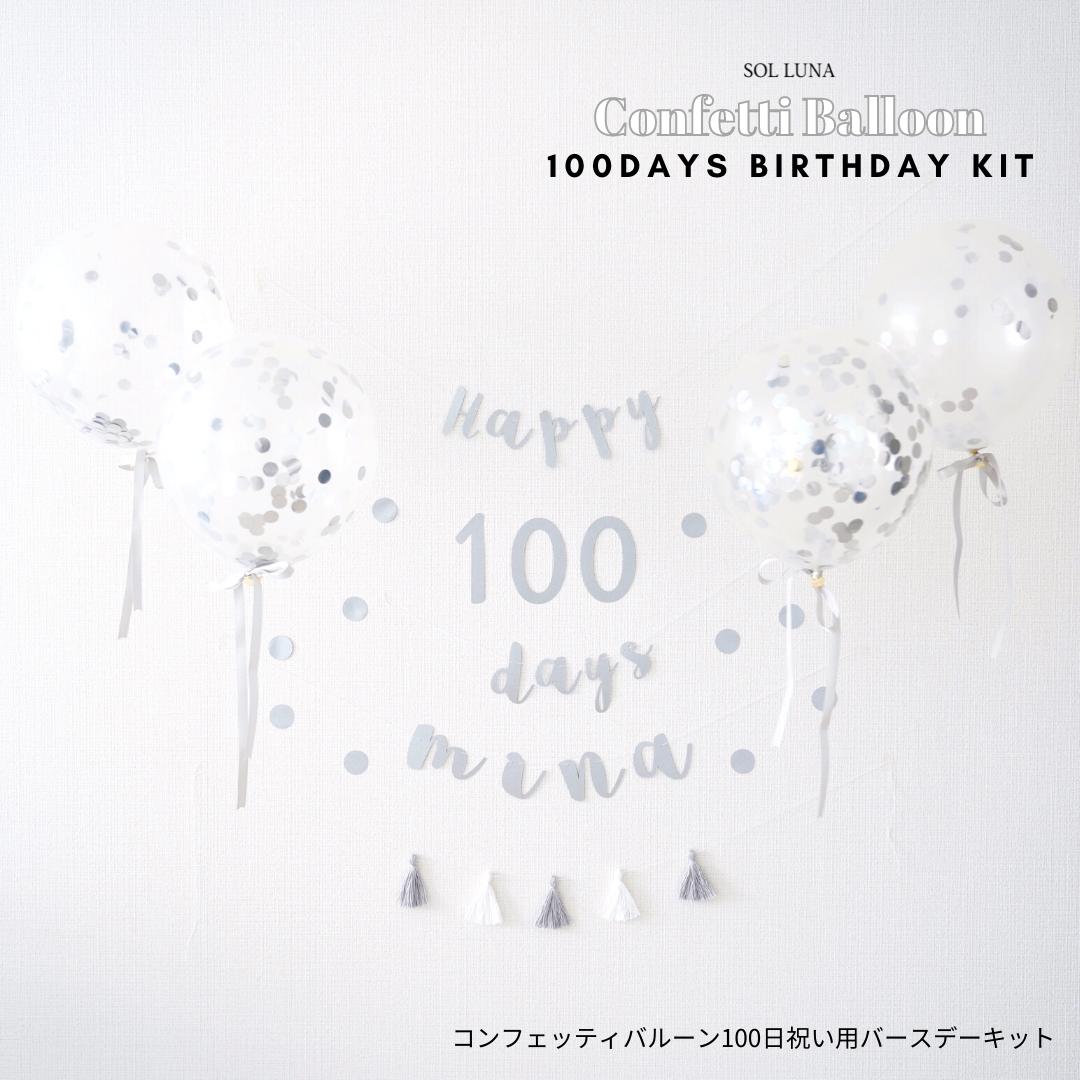 【全5カラー】コンフェッティバルーン100日祝いバースデーキット(筆記体ガーランド)誕生日 飾り付け 飾り ガーランド 風船