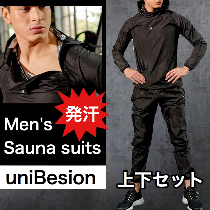 ウェア【メンズ】サウナスーツ 黒 上下 スポーツウェア ランニング(Mサイズ/Lサイズ)