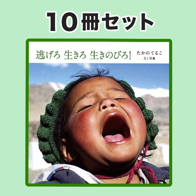 逃げろ 生きろ 生きのびろ!〈10冊セット〉税+送料込 *1冊410円の特別価格
