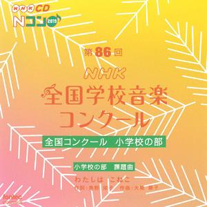 第86回(2019年度)NHK全国学校音楽コンクール 全国コンクール 小学校の部