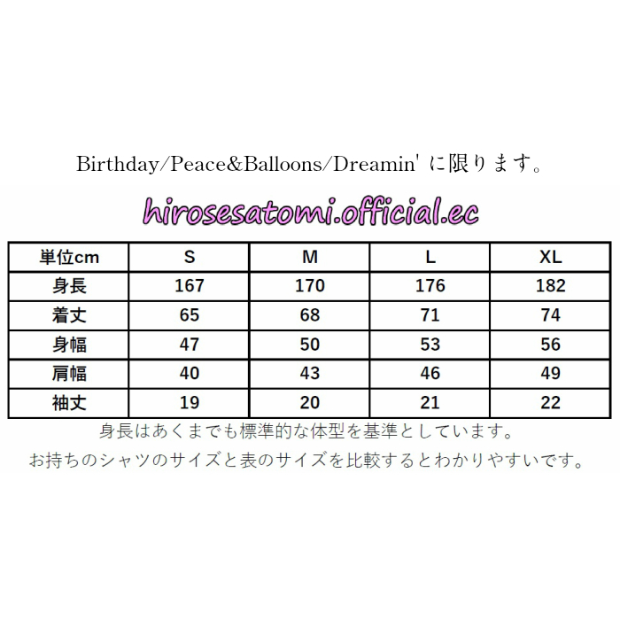【残り僅か】T-Shirts Birthday Size-S