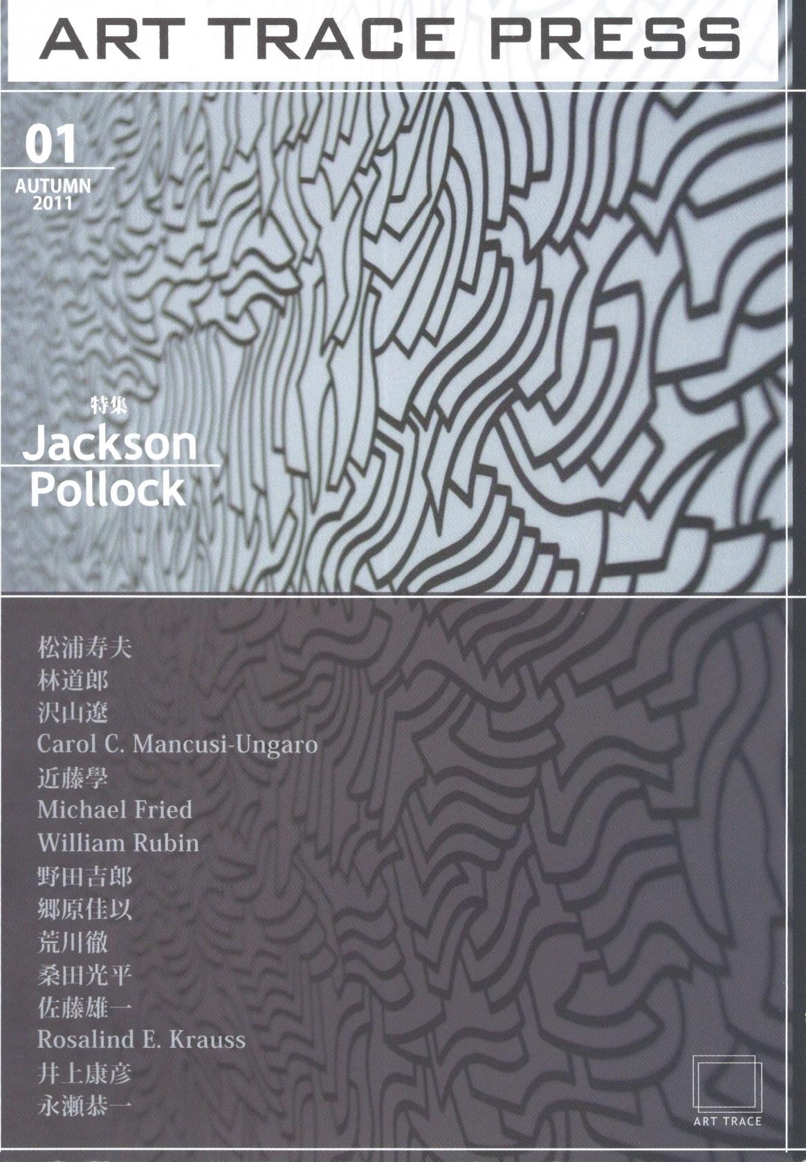 ART TRACE PRESS 01 ジャクソン・ポロック