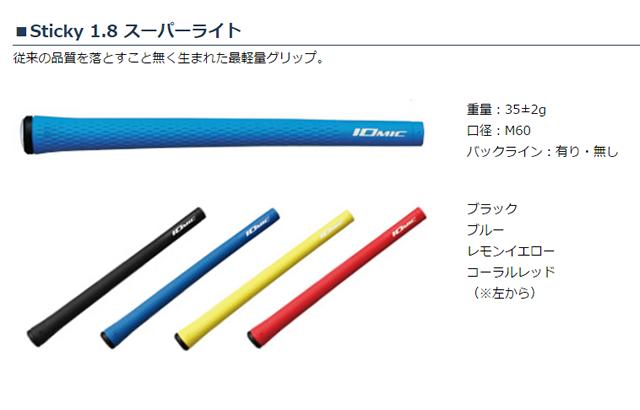 イオミック Sticky 1.8 スーパーライト グリップ