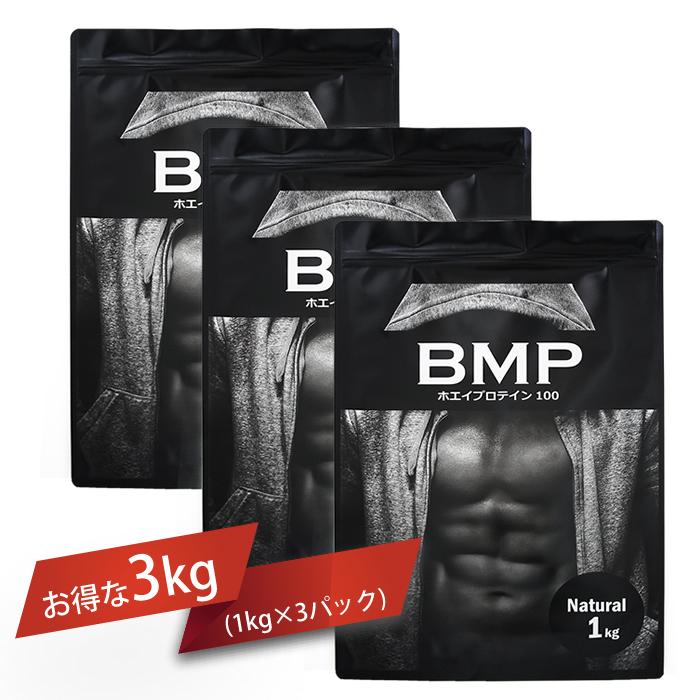BMPプロテイン  ナチュラル/プレーン  3kg