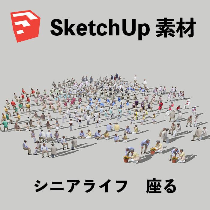 シニアSketchUp素材 4l_003 - 画像1