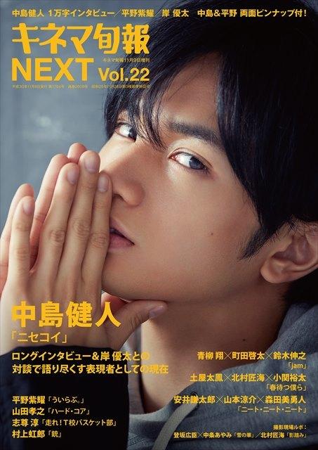 キネマ旬報増刊 キネマ旬報NEXT vol.22 中島健人「ニセコイ」(No.1794)