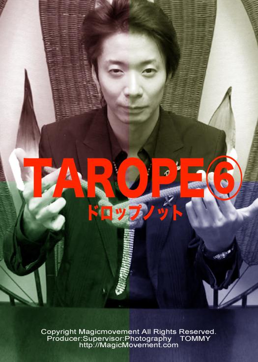 タロープ6 ドロップノット drop knot