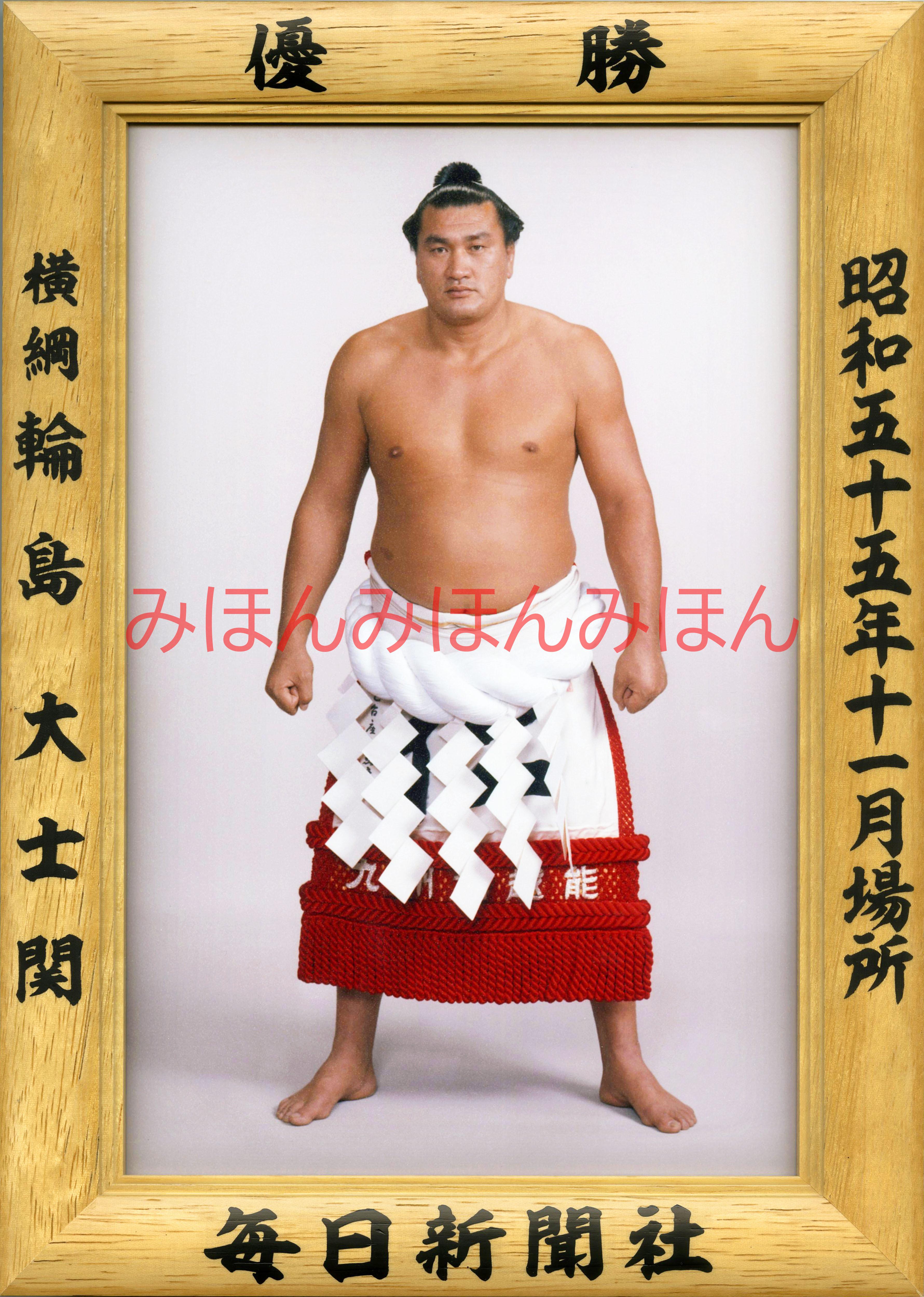 昭和55年11月場所優勝 横綱 輪島大士関(14回目最後の優勝)