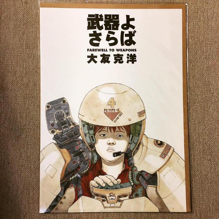 ポスター「大友克洋 武器よさらば 復刻版」 - 画像1
