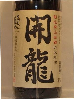 志太泉 純米原酒 開龍 1.8L