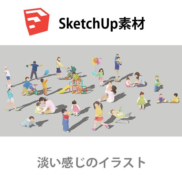 SketchUp素材子供イラスト-淡い 4aa_025 - 画像1