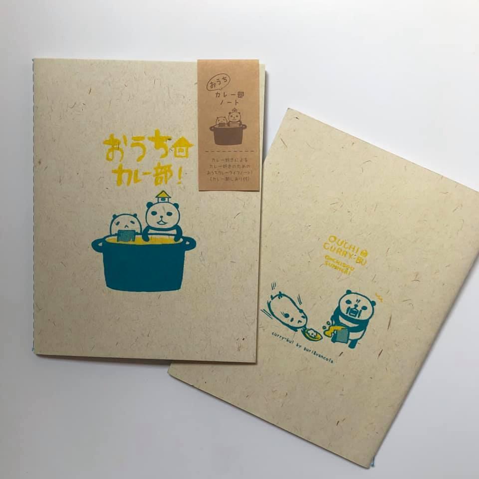 guri&vancola「おうちカレー部」