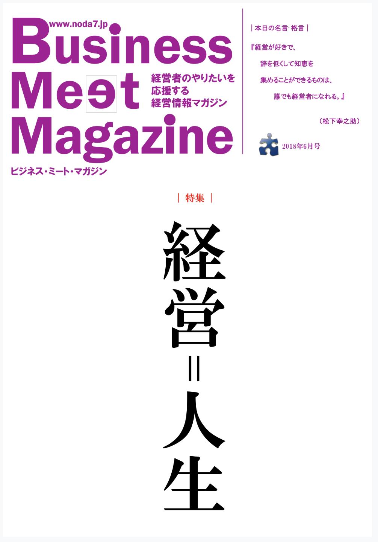 【雑誌】BMM2018年6月号「ヨーロッパ視察」