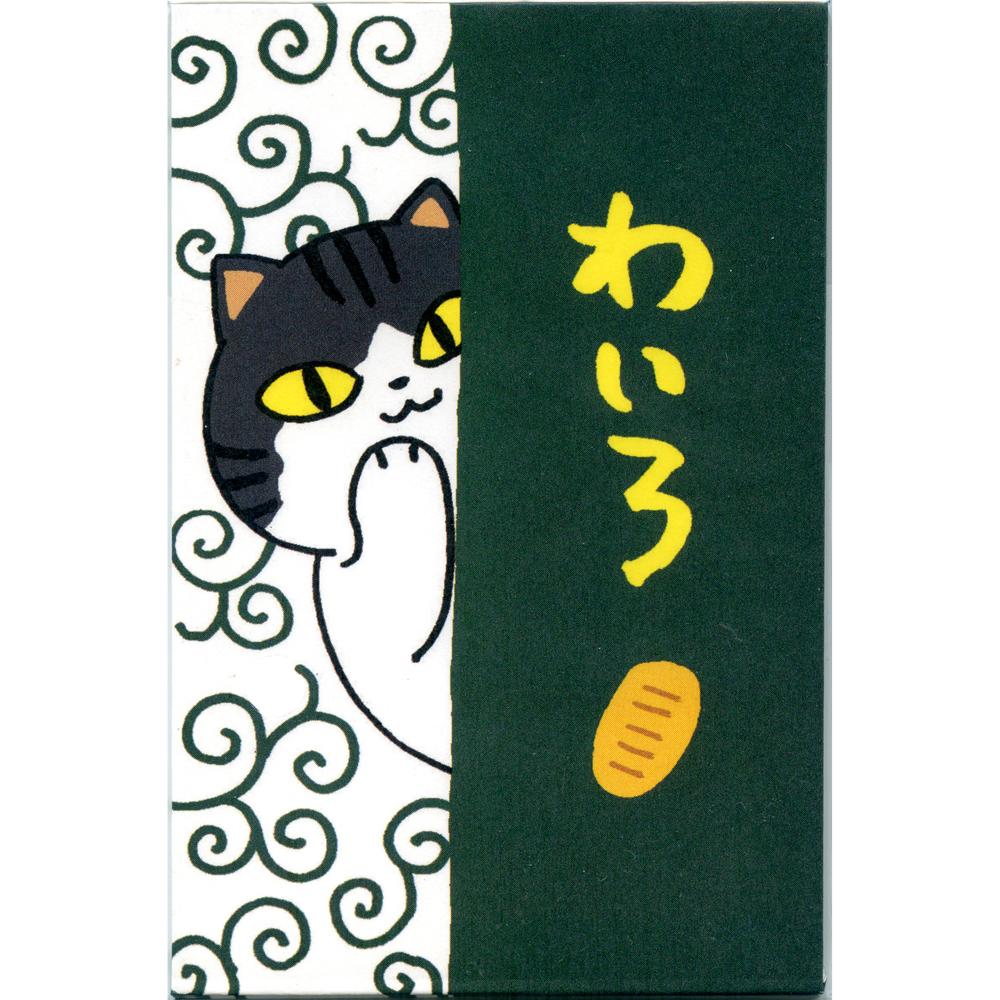 猫ぽち袋(和道楽)わいろ