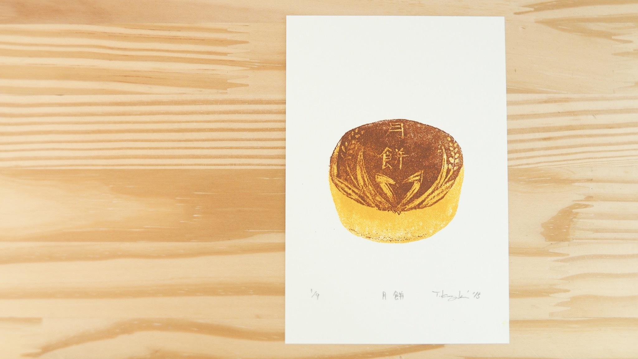 「月餅」謄写版版画作品