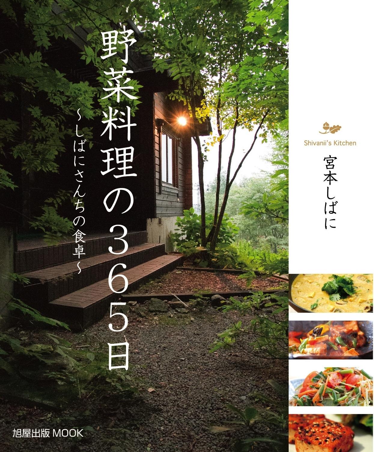 店主の著書2「野菜料理の356日」