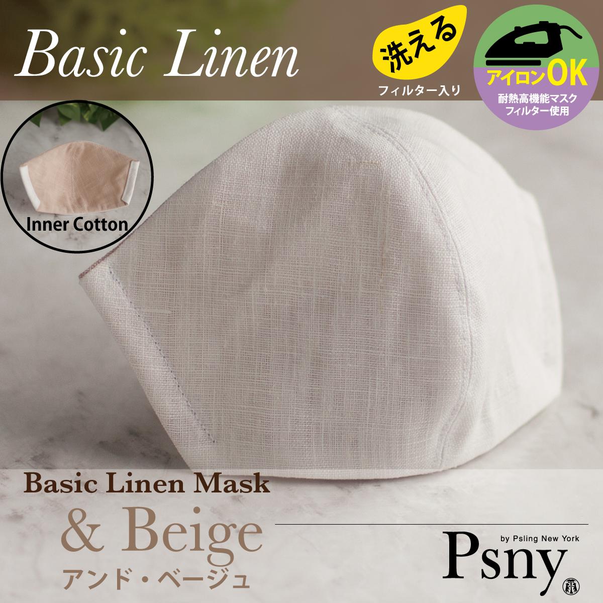 PSNY ベーシックリネン・ホワイト(&ベージュ) 花粉 黄砂 洗えるフィルター入り 立体 マスク 大人用 送料無料