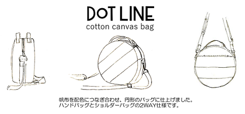 【受注製作】CATALOG PAGE|DOTLINE BAG