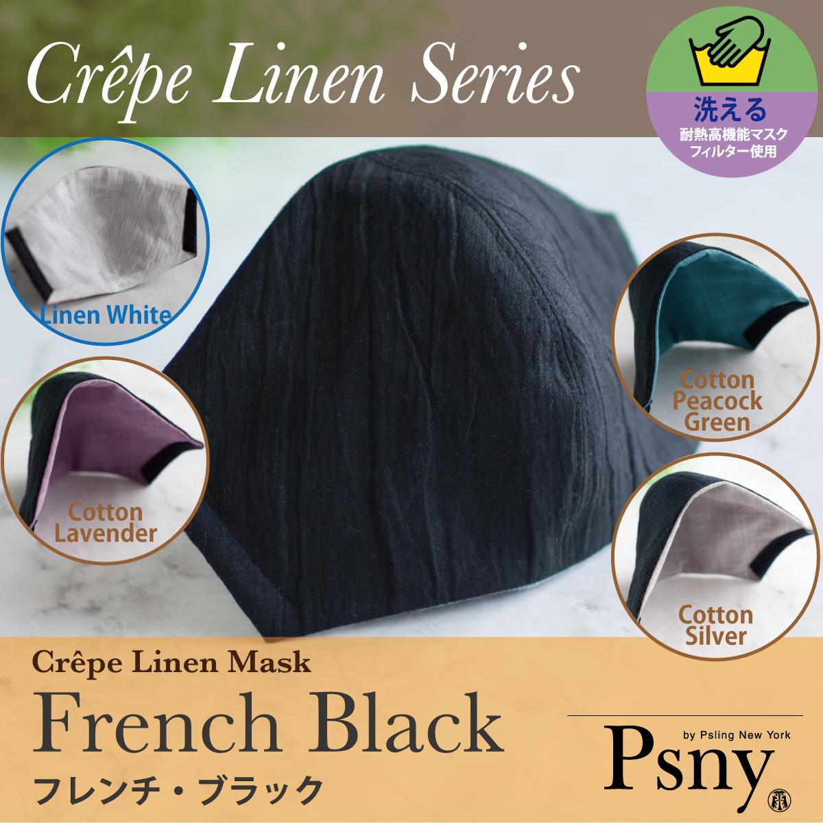 PSNY クレープリネン・フレンチブラック 花粉 黄砂 洗えるフィルター入り 立体 マスク 大人用 送料無料