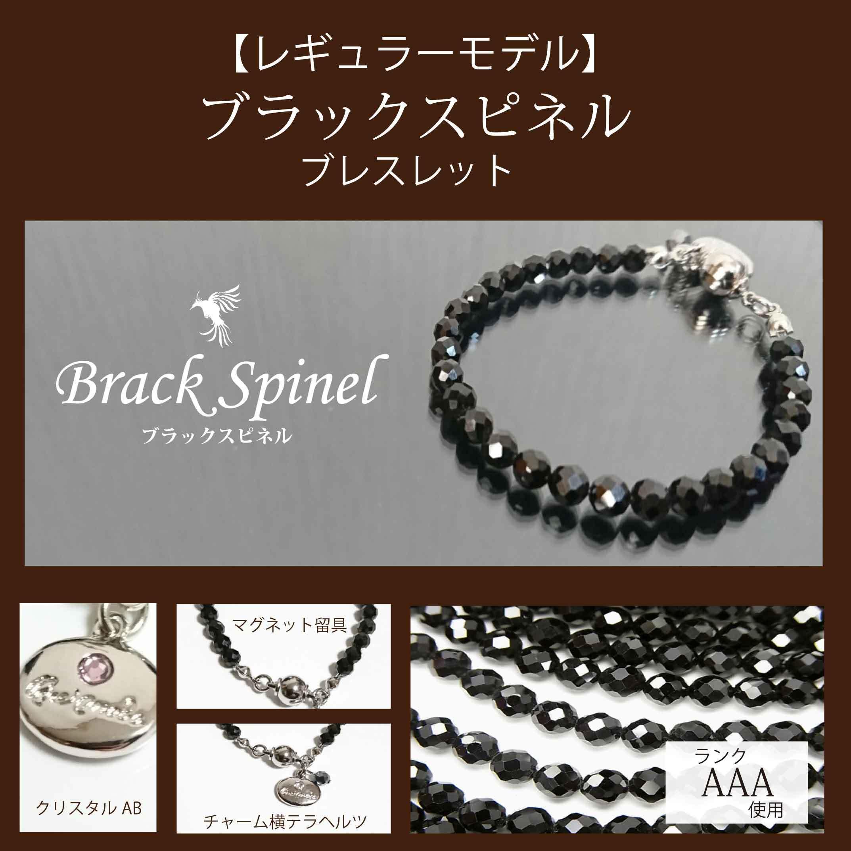 【ブラックスピネルブレスレット】レギュラーモデル