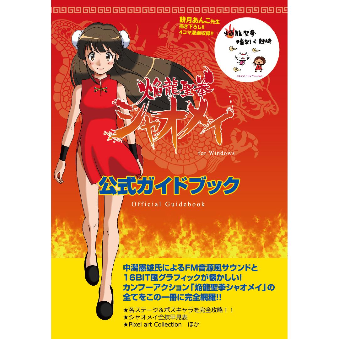 「 焔龍聖拳シャオメイ 」 ・ 公式ガイドブック