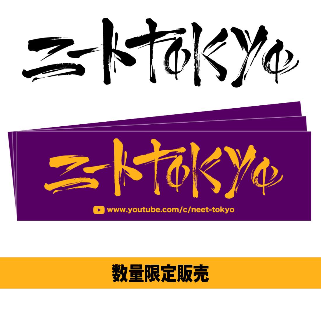 ニートtokyo レイカーズカラーステッカー(3枚1組)