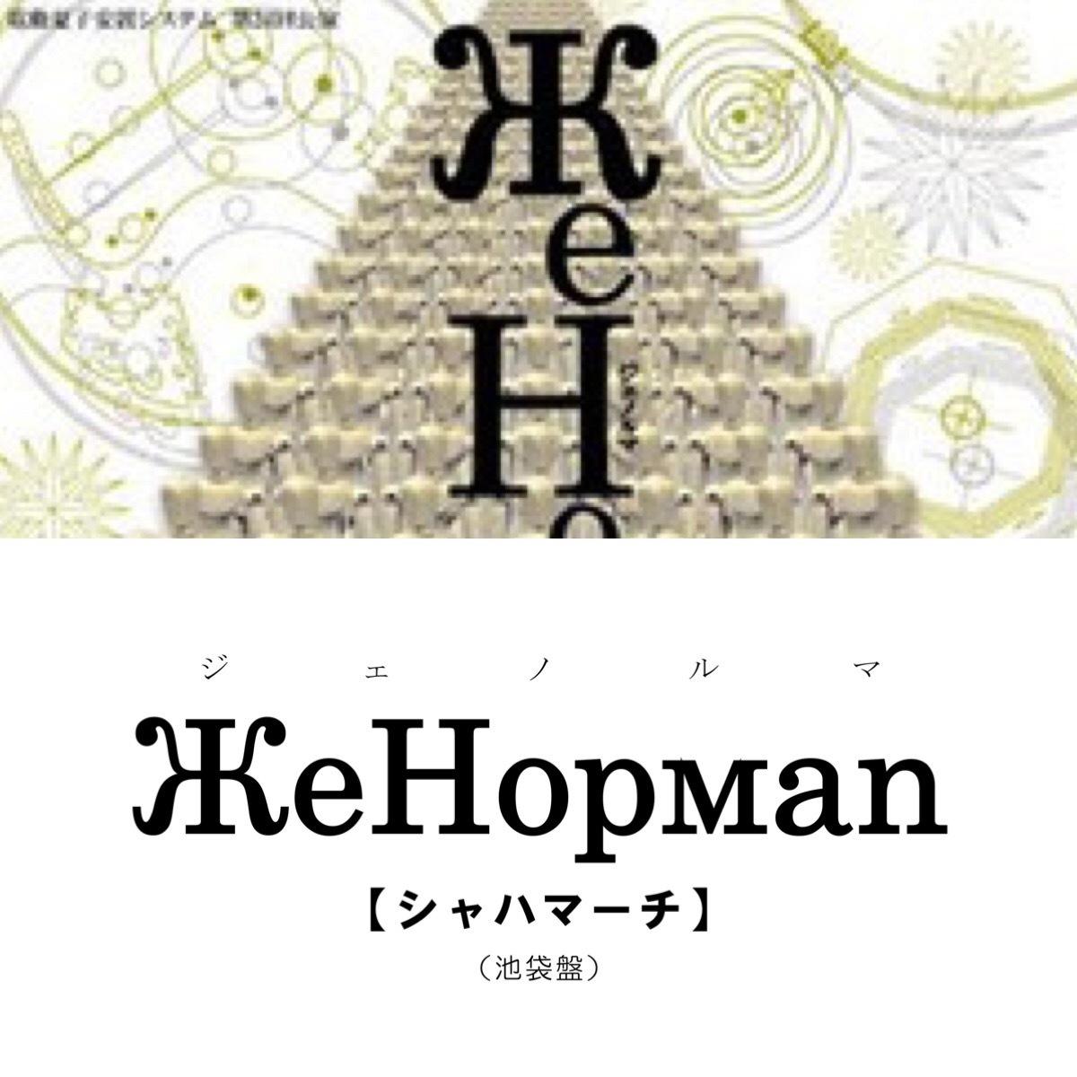 DVD+台本セット 第24回公演『ЖeНoрмаn~シャハマーチ~【池袋盤】』