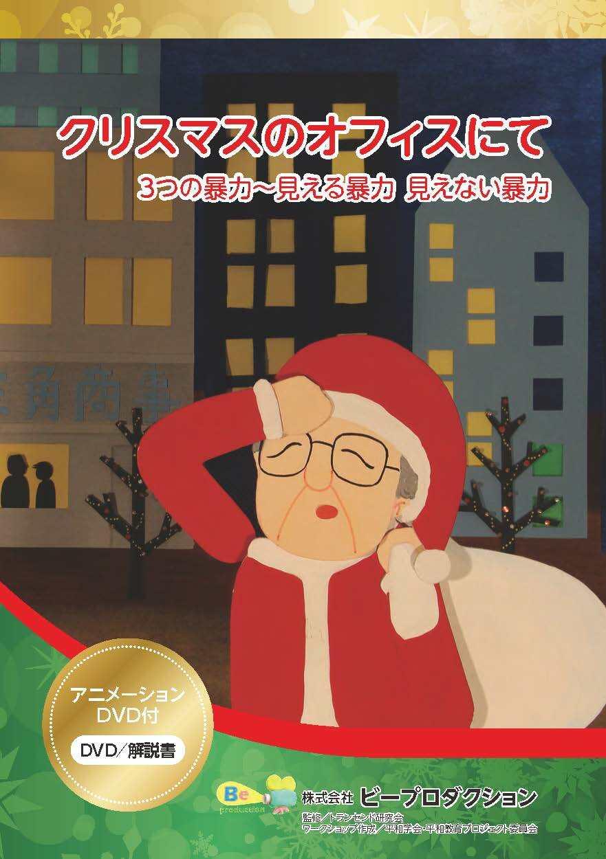 『クリスマスのオフィスにて 3つの暴力~見える暴力 見えない暴力』DVD+ブックレット(上映権付き)