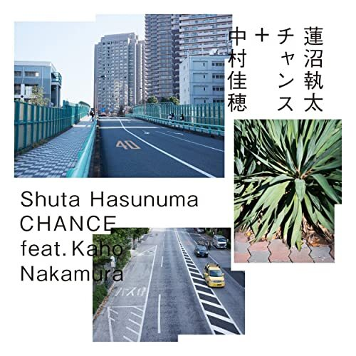 "蓮沼執太 feat. 中村佳穂 ""CHANCE"""