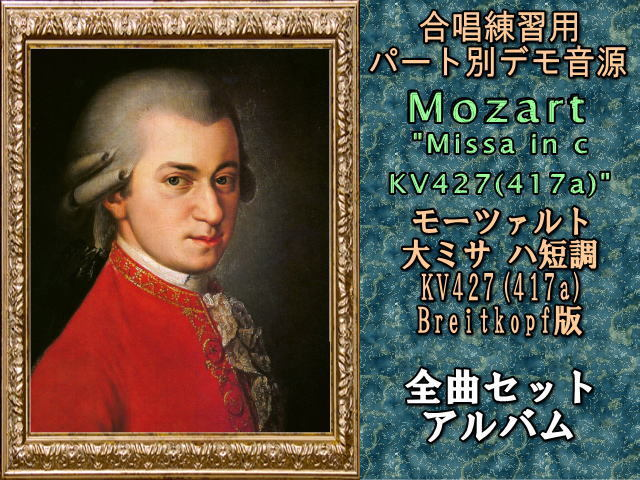モーツァルト  大ミサ ハ短調 KV427(417a) 1-Chor バス 全曲セット